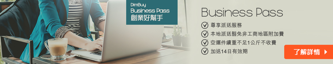 DimBuy BUSINESS Pass 月費計劃