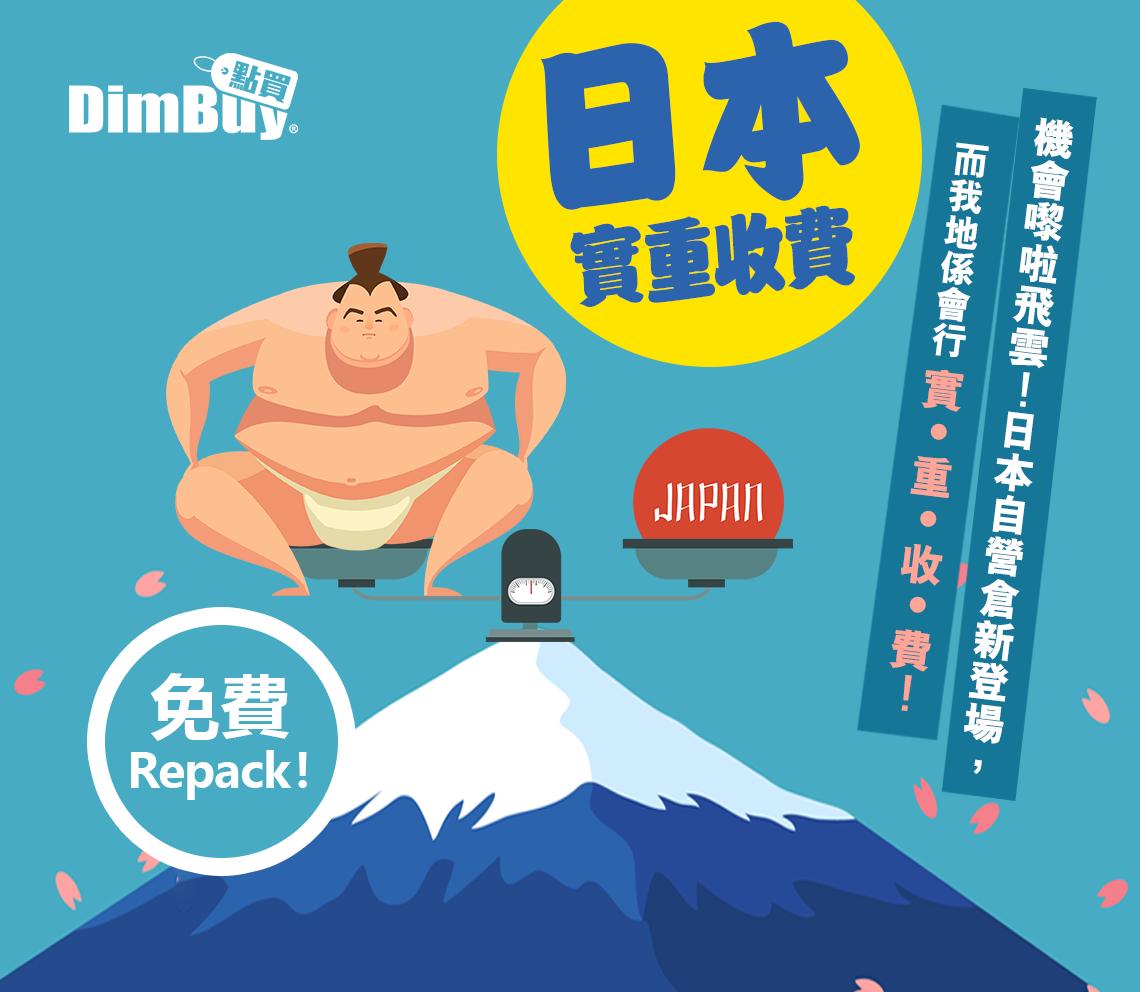 日本實重收費