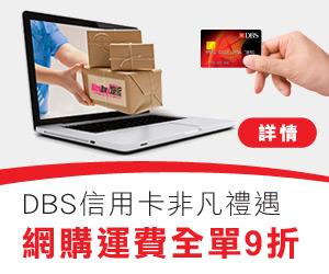 DBS信用卡非凡禮遇