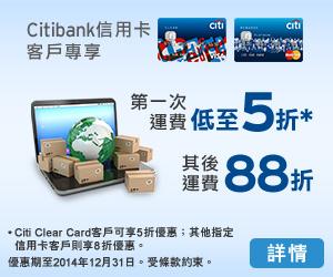 Citibank信用卡網購運費優惠低至5折