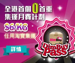 DimBuy Pass集運月費計劃