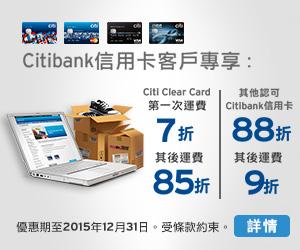 Citibank信用卡網購運費優惠低至7折