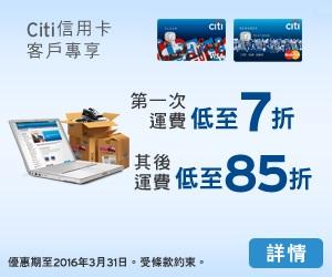 Citibank信用卡尊享優惠