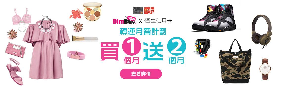 DimBuy x 恒生信用卡轉運月費計劃買1送2