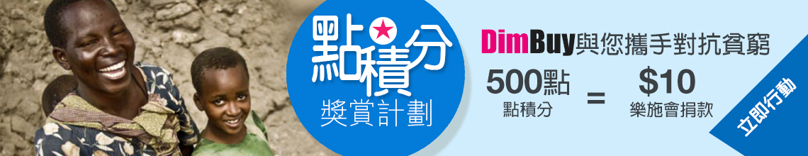 DimBuy「點積分」助公益,500點積分可換樂施會HK$10捐款
