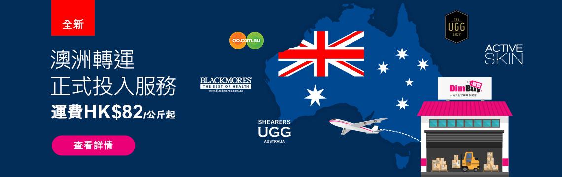 澳洲轉運正式投入服務