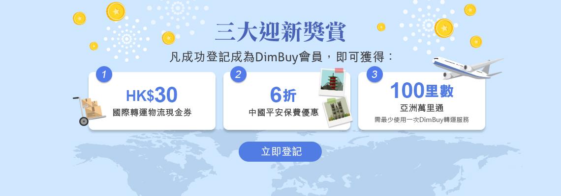 DimBuy新會員迎新獎賞