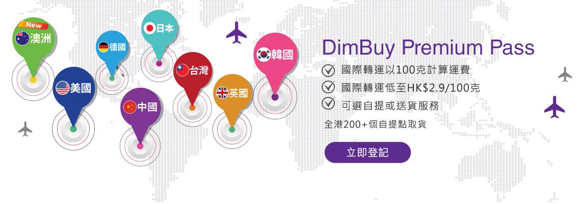 DimBuy Premium Pass 全港200+個自提點