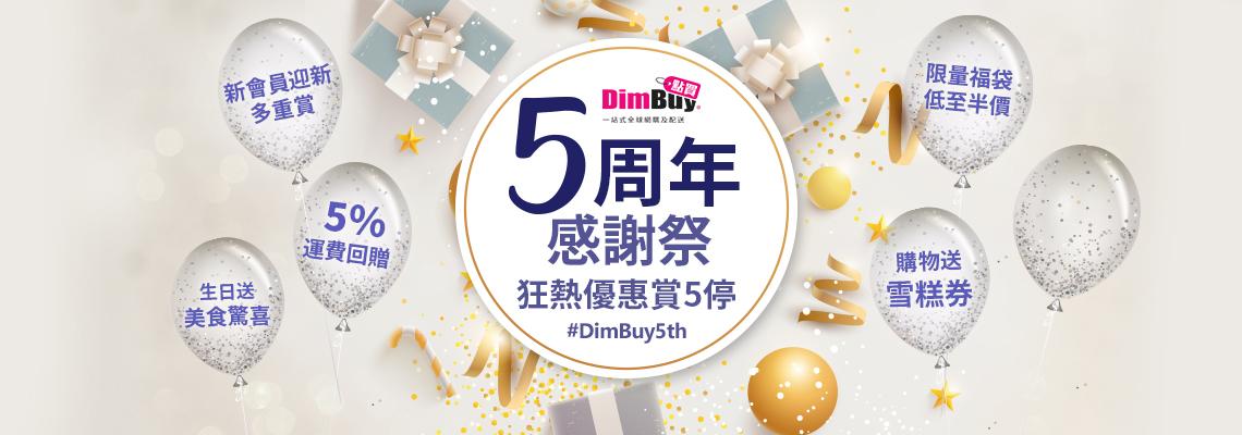 DimBuy 5周年感謝祭