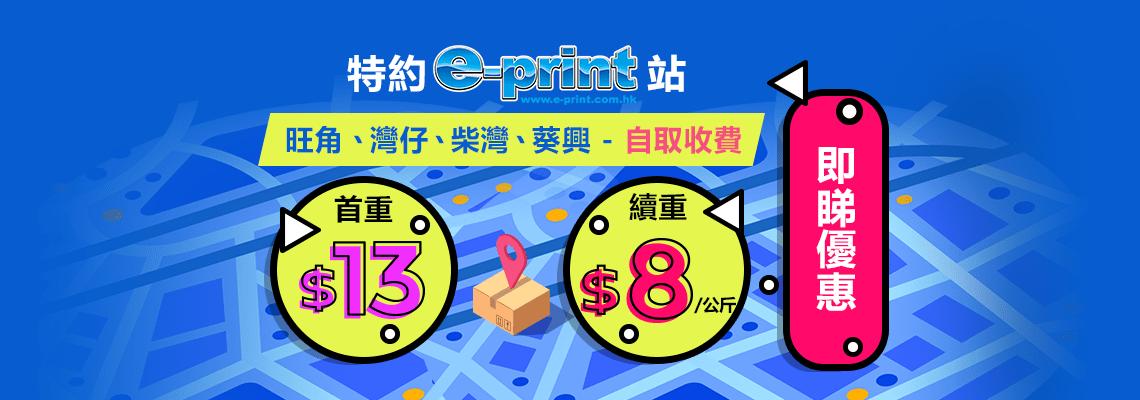 特約-e-print自提站,首重:$13, 續重:$8