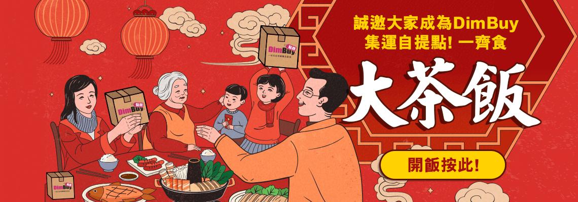 誠邀大家加入點買,DimBuy 集運自提點,齊齊食大茶飯 淘寶自提點,自提站,轉運,集運,taobao