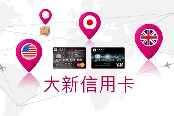 大新信用卡專享優惠