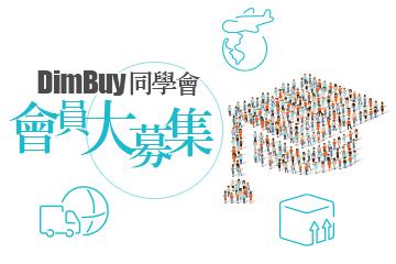 DimBuy同學會會員大募集