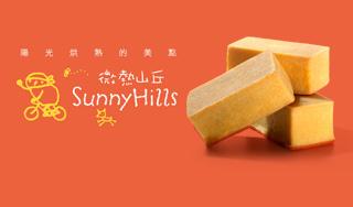 台灣SunnyHills微熱山丘