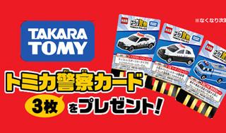 TOMICA Online Shop