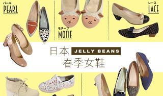 日本Jelly Beans春季女鞋