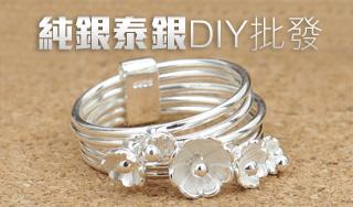 純銀泰銀DIY批發