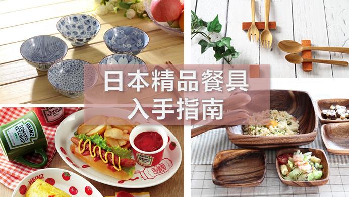 生活雜貨控必看 日本精品餐具